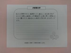 相続blog