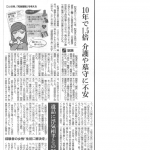 『死んだ後でも縁を切りたい!!』朝日新聞さんの「死後離婚」についての記事に、ともえみ代表山口のコメントが掲載されました!