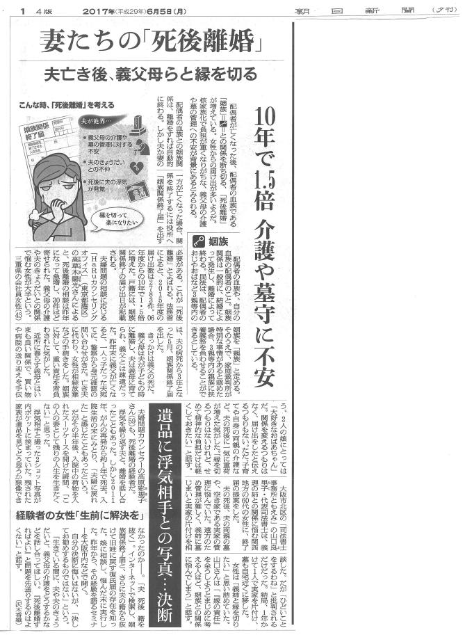 平成29年6月5日(月)朝日新聞(夕刊)