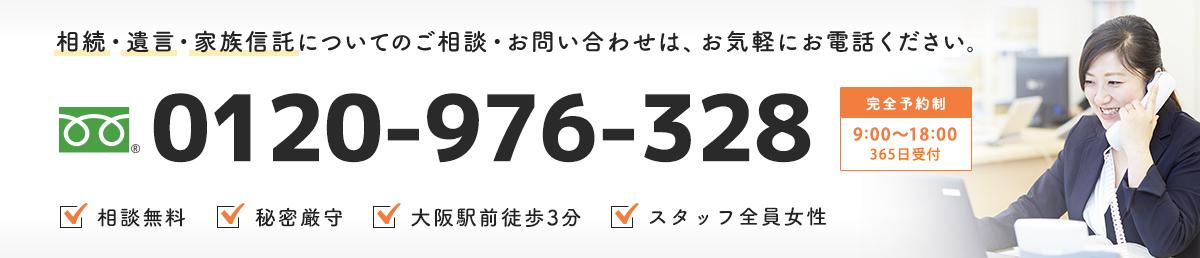 相続・遺言・家族信託についてのご相談・お問い合わせは、お気軽にお電話ください。 0120-637-762 完全予約制 9:00〜20:00 365日受付 相談無料 秘密厳守 大阪駅前徒歩3分 スタッフ全員女性