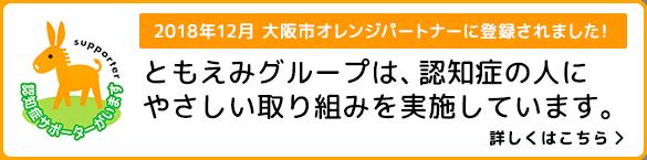 大阪市オレンジパートナーに登録されました。