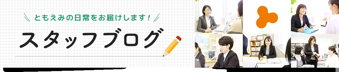 司法書士事務所ともえみ | スタッフブログ