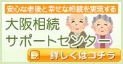 btn_side_souzoku