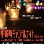 第9回【中崎町キャンドルナイト】開催!ともえみサロンも参加します☆