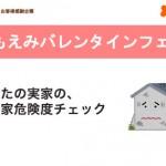 空き家危険度チェック【ともえみバレンタインフェア】